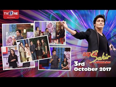 Aap Ka Sahir - Morning Show - 3rd October 2017 - Full HD - TV One