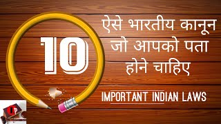 Laws every Indian should know | IN HINDI