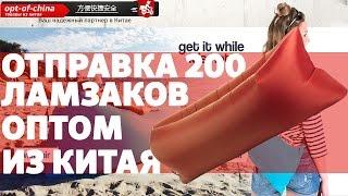 Закупка оптом и отправка 200 надувных диванов Ламзак Lamzac [товары из Китая](, 2016-06-25T09:26:38.000Z)
