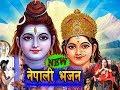 New Nepali Bhajan || श्री स्वस्थानी भजन ||