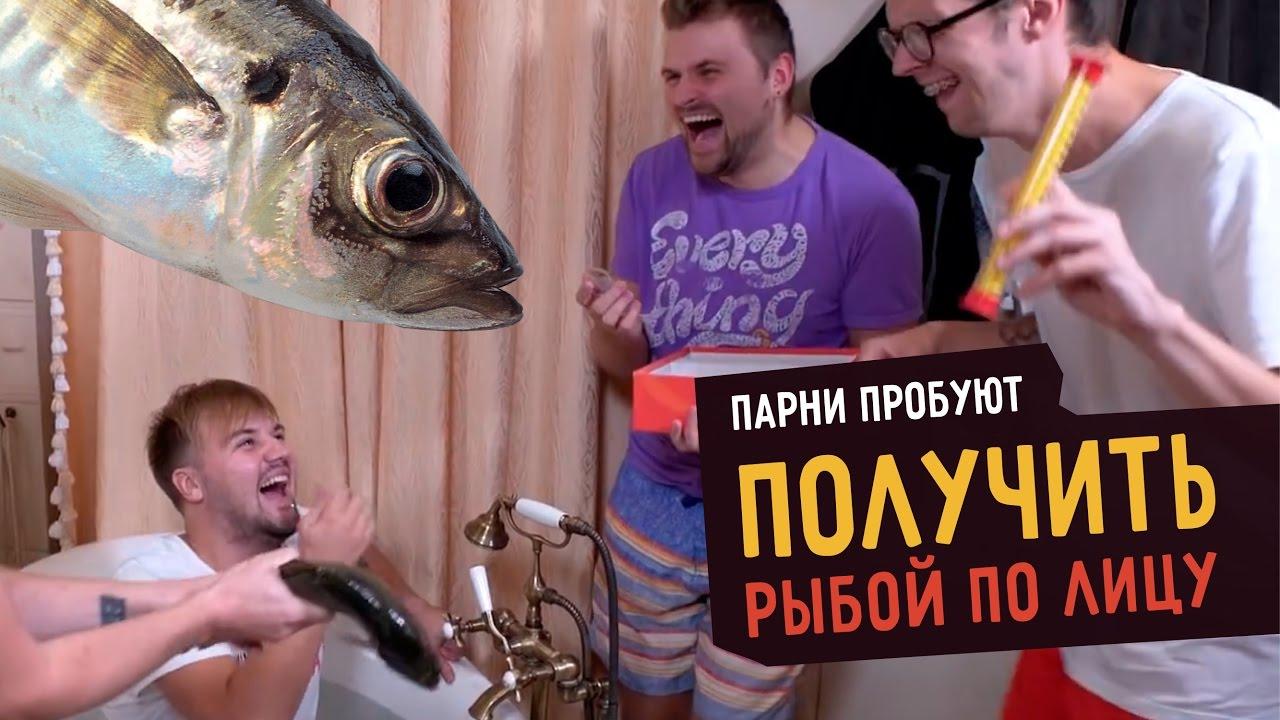 видео на юутубу как парни сунули палец в попу дувушки