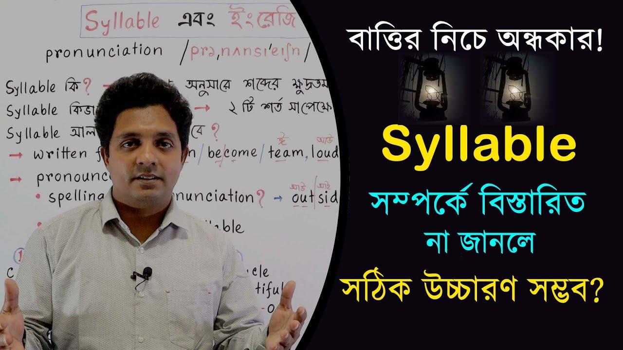 ইংরেজি উচ্চারণে Syllable কেন এত গুরুত্বপূর্ণ? Syllables in English Pronunciation | Word Stress
