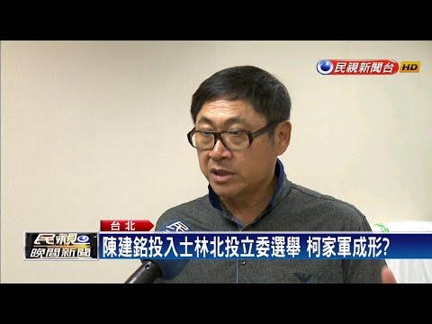 陳建銘投入士林北投立委選舉 柯家軍成形?-民視新聞