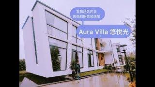 Aura Villa 宜蘭 悠悅光 民宿 現代簡約設計 超級美 還有玻璃屋