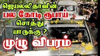 Jayalalithaa's Net Worth : This Is How Much Amma Left Behind | Sasikala | VN Sudhakaran | Updates