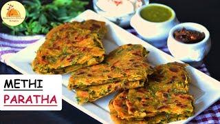 Methi Paratha | Fenugreek Leaves Indian Flat Bread | Fenugreek Paratha | Breakfast/ Lunch Box Recipe