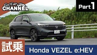 あれ?ステップATみたいなフィーリング?新型「ホンダ ヴェゼル(e:HEV)」試乗インプレッション~PART1~ Honda VEZEL