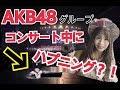【衝撃】コンサートでまさかの出来事【AKB48グループコンサート】 / かおたんちゃん…