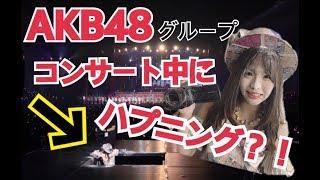 8月1日に横浜アリーナで行われた『AKB48グループ感謝祭〜ランクインコンサート〜』のオープニングの映像です。 ▽松村香織Twitterアカウント (@kaotan_0117) ...