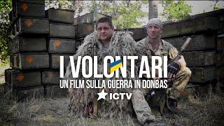 """""""I Volontari"""" - progetto speciale sulla guerra in Donbas / Спецпроект ICTV """"Добровольцы"""""""