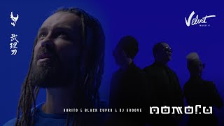 Смотреть клип Burito & Black Cupro & Dj Groove - Помоги
