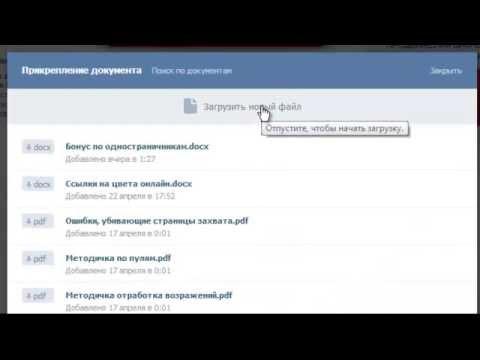 Как архивировать документ и отправить архив Вконтакте