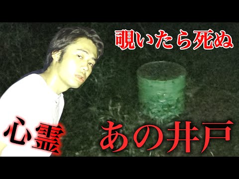 【心霊】覗いたら死ぬ井戸を本当に見つけてしまった。