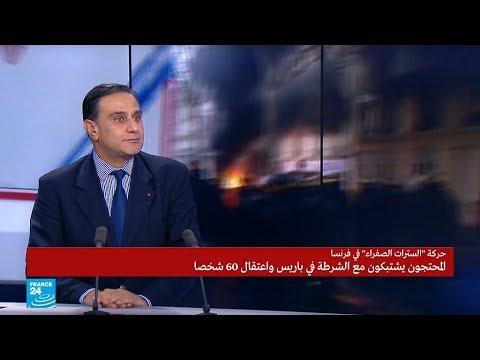 فرنسا: اليمين المتطرف متهم بالتورط في أعمال تخريب تخللت احتجاجات السترات الصفراء  - 12:55-2018 / 12 / 3