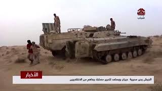 الجيش يحرر مديرية حيران ويستعد لتحرير مستباء وعاهم من الإنقلابيين  | تقرير يمن شباب