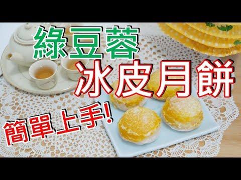 糕點甜點食譜│簡單好上手的月餅,中秋節自己來做綠豆蓉冰皮月餅│Snow Skin Mung Bean Mooncake Recipe│EP14