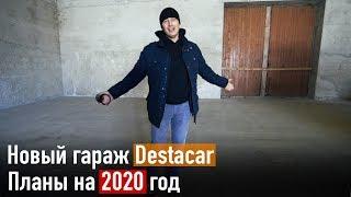 Новый гараж Destacar /// Планы на 2020 год!!!