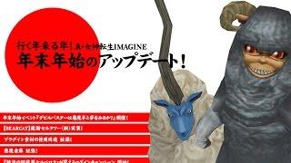 真・女神転生IMAGINE~BGM集:街・フィールド~