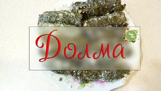 Долма