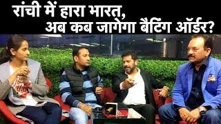Live: INDIA LOSE RANCHI -  क्या बार बार फेल हो रहे बल्लेबाज़ों को टीम से बाहर का रास्ता दिखाना चाहिए