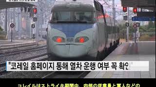 11.20 韓国 鉄道労組 無期限ストに突入