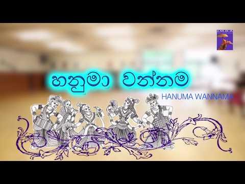 Sri Lankan Traditional Dance - හනුමා වන්නම - (Hanuma wannama)
