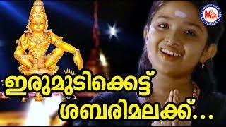 ഇരുമുടിക്കെട്ട് ശബരിമലയ്ക്ക് | Irumudikattu Sabarimalaikku | Ayyappa Devotional Songs | Hindu Songs