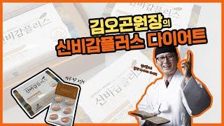 김오곤다이어트가격 다이어트후기 이렇게 도전해봤어요!