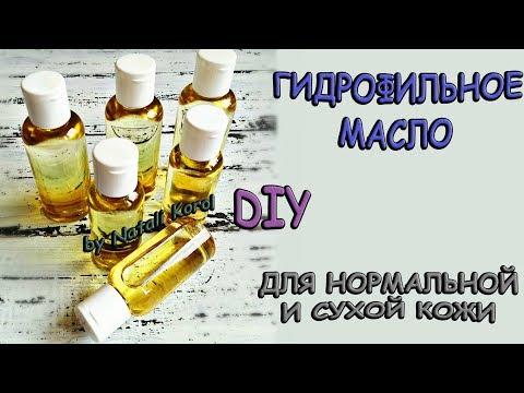 Гидрофильное масло для сухой кожи своими руками