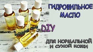 видео Гидрофильное масло - что это такое и как приготовить в домашних условиях