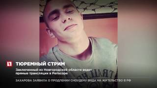 Заключенный из Новгородской области ведет прямые трансляции в Periscop
