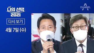 채널A 개표방송 '나의 선택 2021'  | 서울 오세훈, 부산 박형준 당선