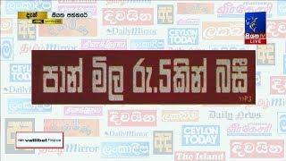 Siyatha Paththare | 19.07.2019 | Siyatha TV Thumbnail