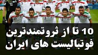 ۱۰ تا از ثروتمندترین فوتبالیست های ایران - TOP 10 Persian