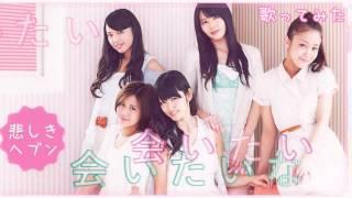 《歌ってみた》Kanashiki Heaven / C-ute