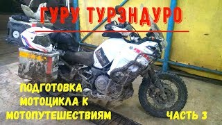 Подготовка мотоцикла к мотопутешествиям. Часть 3