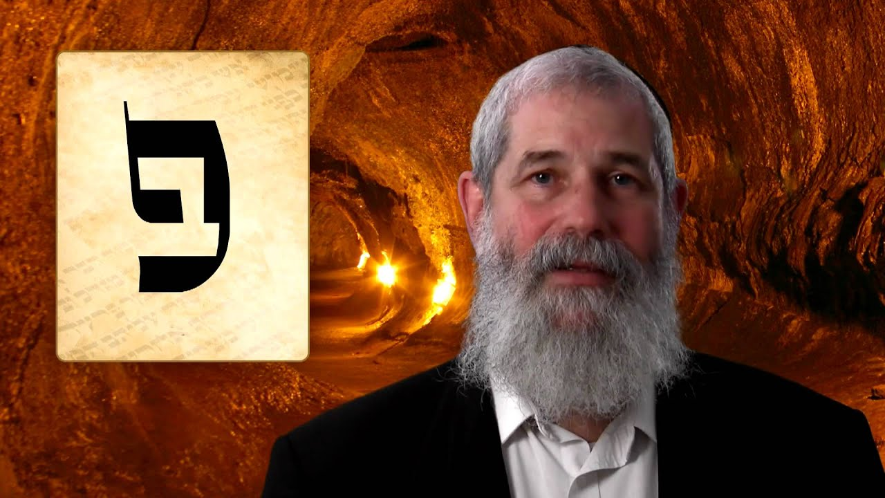 PEH - Secrets of the Hebrew Letters