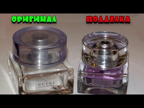 Лучшие способы отличить оригинальный парфюм (духи) от подделки.