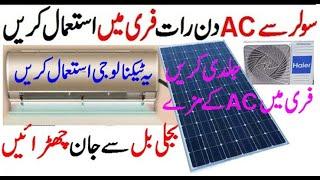 Best Inverter AC pk 2021 | Solar AC price pk 2021 | Solar Air Conditining