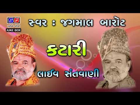 Jagmal Barot - Katari (Live Santvani)