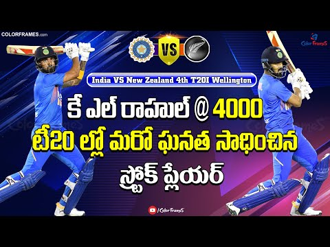 Ind Vs NZ 3rd ODI 2020   Kane Williamson Sensational Comments On Team India Performance Color Frames from YouTube · Duration:  3 minutes 11 seconds