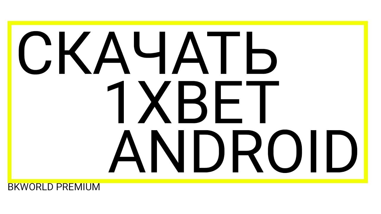 марафонбет мобильная версия скачать для андроид 2020