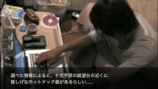 別府市の十文字原展望台近くのうわさのホットドック屋を直撃!!