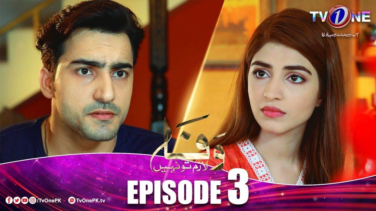 Download Wafa Lazim To Nahi | Episode 3 | TV One Drama