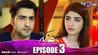 Wafa Lazim To Nahi | Episode 3 | TV One Drama