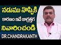 How TO Over Come Disc Problems || Back Pain In Telugu || Doctor Health Tips