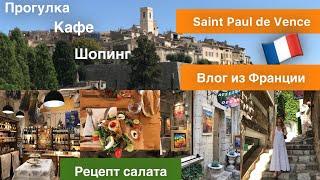 Поездка во Францию 🇫🇷 Сан Поль Де Ванс🚗 Готовлю салат🥗 как в ресторане 👍🏻