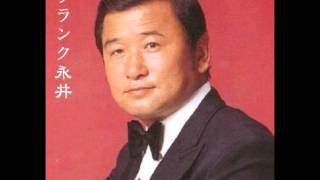 フランク永井 - おまえに