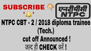 NTPC diploma trainee expected cut off 2018/ Cbt - 2 || by jitendra