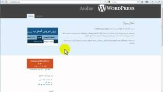 دورة تصميم المواقع باستخدام الوردبرس كاملة الجزء 3